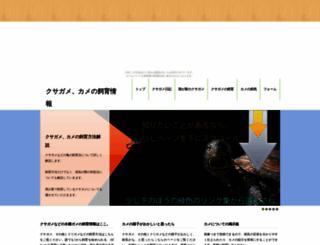 kame.huruike.com screenshot