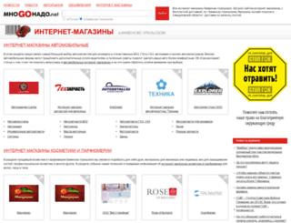 kamensk-uralsky.mnogonado.net screenshot