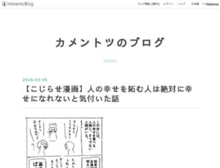 kamentotu.hatenablog.com screenshot