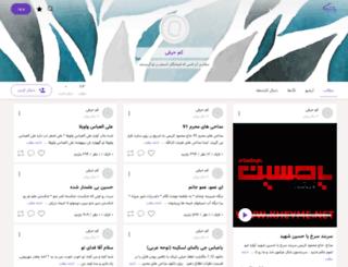 kamharfi.persianblog.ir screenshot
