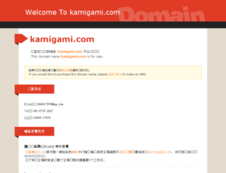 kamigami.com screenshot