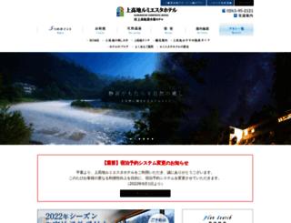 kamikochi-shimizuya.com screenshot