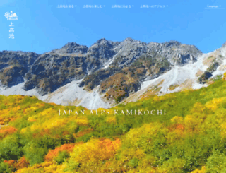 kamikochi.or.jp screenshot