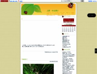 kaminishi.ashita-sanuki.jp screenshot