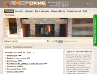 kaminy-ev.ru screenshot