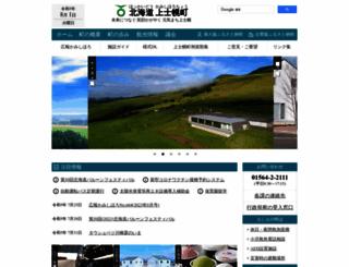 kamishihoro.jp screenshot