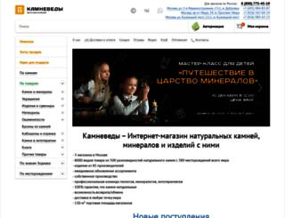 kamnevedy.ru screenshot