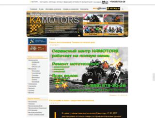 kamotors.ru screenshot