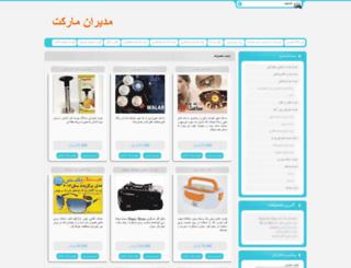 kamshop.modiranmarket.com screenshot