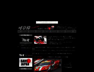 kamui.gozaru.jp screenshot