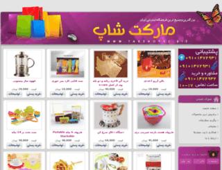kamyab.takshop91.biz screenshot