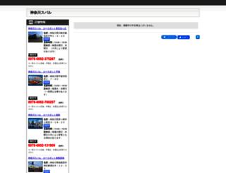 kanagawa-subaru.spcar.jp screenshot