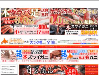 kanahashi.co.jp screenshot