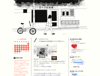 kanaminami.asablo.jp screenshot