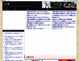kanasoku.info screenshot