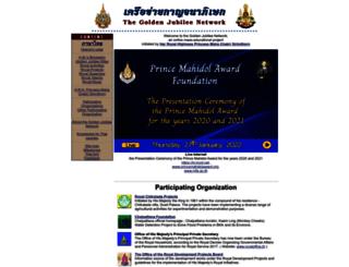 kanchanapisek.or.th screenshot