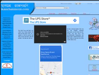 kanchanmoni.com screenshot