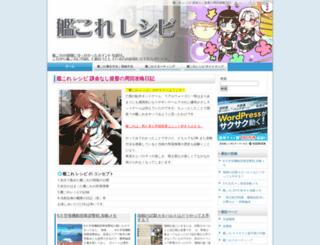 kancolle.yuzumaru.org screenshot