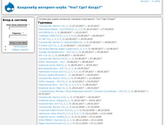 kand.chgk.info screenshot