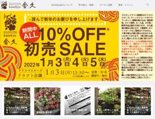 kanekyu.sblo.jp screenshot