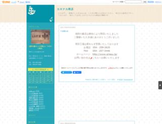 kanenakasyouten.eshizuoka.jp screenshot