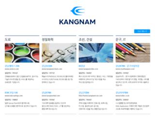 kangnam.co.kr screenshot