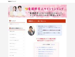 kangowork.jp screenshot