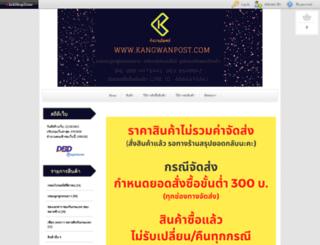 kangwanpost.com screenshot