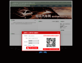 kangyou.car0575.com screenshot