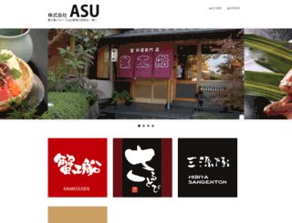kanikousen.jp screenshot