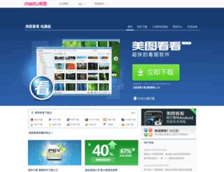 kankan.meitu.com screenshot