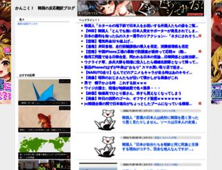 kankokunohannou.org screenshot