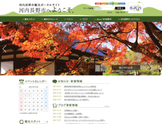 kankou-kawachinagano.jp screenshot