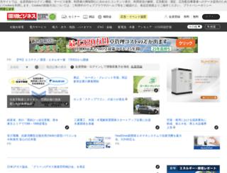 kankyo-business.jp screenshot