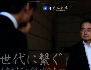kanma.jp screenshot