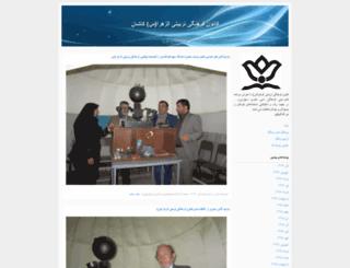 kanoonazzahra.blogfa.com screenshot
