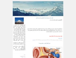 kanoonkg.blogfa.com screenshot