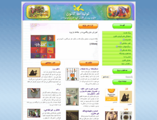 kanoontolid.com screenshot