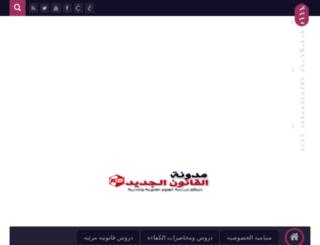 kanoundjadid.blogspot.com screenshot
