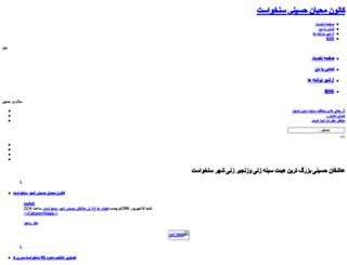 kanounemoheban.loxtarin.com screenshot
