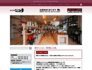 kanpou-nagomidou.com screenshot