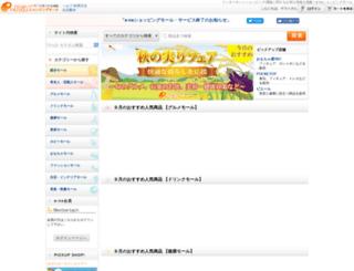 kanri.e-na.co.jp screenshot
