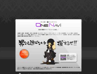 kanri.onenavi.net screenshot