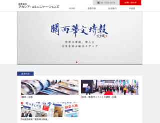 kansai-chinese.com screenshot