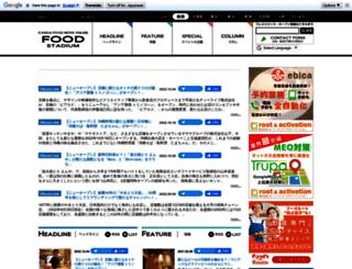 kansai.food-stadium.com screenshot