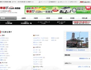 kansai.kurumaerabi.com screenshot