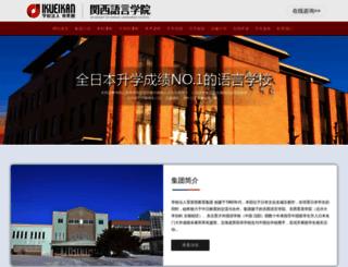kansaigogen.com screenshot