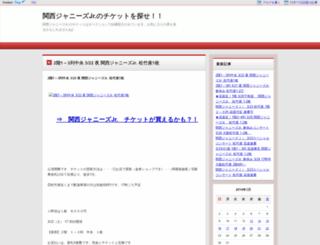 kansaijani-zujuniachiketto.blog.jp screenshot