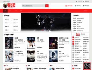 kanshu8.net screenshot