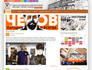 kansklib.ru screenshot